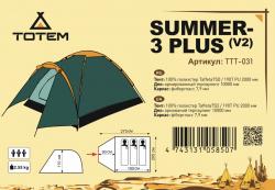 Палатка Totem Summer 3 Plus (V2), 3-х местная
