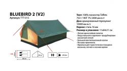 Туристическая палатка  Totem Bluebird 2 (V2), 2-х местная