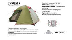 Палатка Tramp Lite Tourist 2, 2-х местная