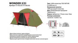 Палатка Tramp Lite Wonder 3, 3-х местная