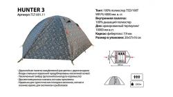 Палатка Tramp Lite Hunter 3, 3-х местная