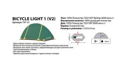 Палатка Tramp Bicycle Light 1(V2), 1-но местная
