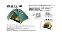 Палатка Tramp Scout 2 (V2), 2-х местная