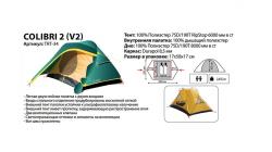 Палатка Tramp Colibri 2 (V2), 2-х местная