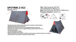 Палатка Tramp Sputnik 2 (V2), 2-х местная