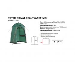 Походный душ / Туалет Totem Privat  (V2)